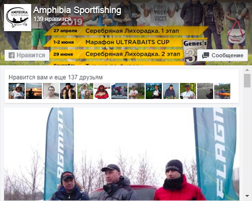 На Facebook появилась группа Amphibia Sportfishing